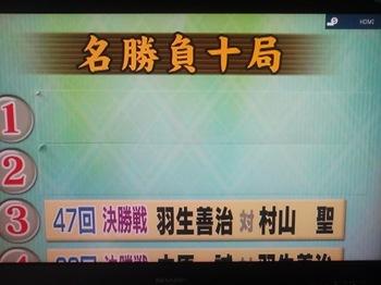 名勝負十局の第3位.JPG